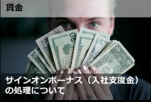 サインオンボーナス(入社支度金)の処理について