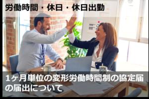 1ヶ月単位の変形労働時間制の協定届の届出について