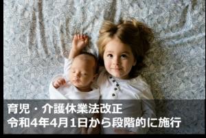 育児・介護休業法改正 ~令和4年4月1日から段階的に施行~