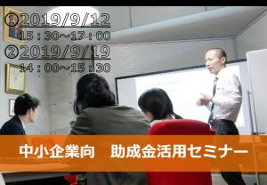 【9/12、9/19】助成金活用のセミナーを開催します!【中小企業経営者向け】
