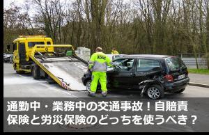 通勤中・業務中の交通事故!自賠責保険と労災保険のどっちを使うべき?