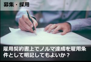 雇用契約書上でノルマ達成を雇用条件として明記してもよいか?