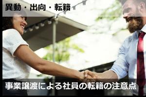 事業譲渡による社員の転籍の注意点