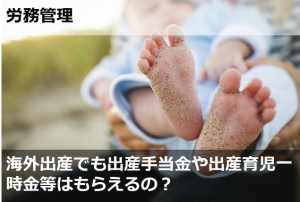海外出産でも出産手当金や出産育児一時金等はもらえるの?