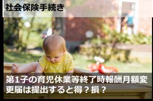 第1子の育児休業等終了時報酬月額変更届は提出するべきか
