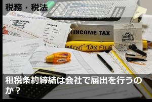 租税条約は会社で届出を行うのか?