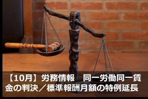 【10月】労務情報まとめ 同一労働同一賃金の最高裁判決/標準報酬月額の特例改定の延長/協会けんぽ一部捺印不要