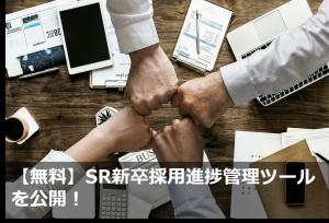 【無料】SR新卒採用進捗管理ツールをご紹介!