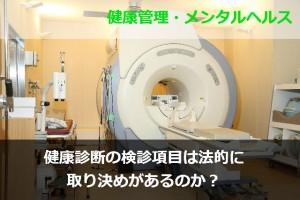 健康診断の検診項目は法的に取り決めがあるのか?