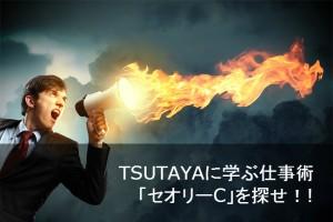 TSUTAYAに学ぶ仕事術 「セオリーC」を探せ!!