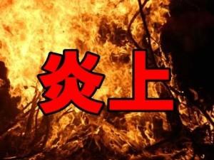 【閲覧注意】SNS大炎上!!本当は怖いソーシャルリクルーティング