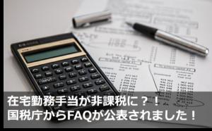 在宅勤務手当が非課税に?!国税庁から在宅勤務に係る費用負担等に関するFAQが公表されました!