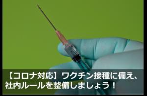 【コロナ対応】ワクチン接種に備え、社内ルールを整備しましょう!