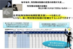 【SRの年次業務支援】この時期必見!「住民税特別徴収記載支援シート」