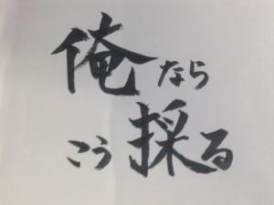 第2回 俺ならこう採る!!【三井住友海上 嶋津氏の場合】