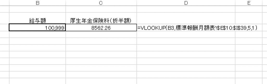 VLOOKUP_01_10