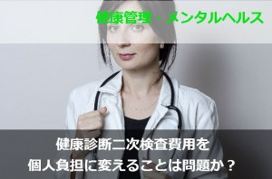 健康診断二次検査費用を個人負担に変えることは問題か?