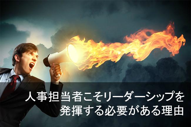 【画像】藤田が吠える(リーダーシップ)