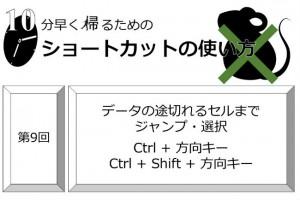 【Excelショートカット】第9回 10分早く帰るためのショートカットの使い方【セルのジャンプ・選択】