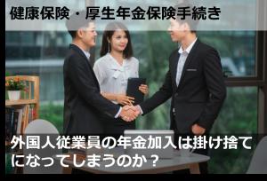 外国人従業員の年金加入は掛け捨てになってしまうのか?