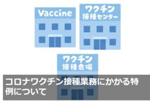 コロナワクチン接種業務にかかる特例について