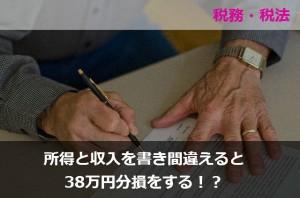 所得と収入を書き間違えると38万円分損をする!?