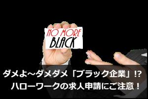 ダメよ~ダメダメ「ブラック企業」!? ハローワークの求人申請にご注意!