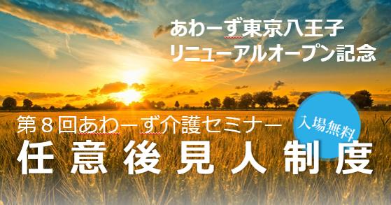 倉田さんセミナー紹介⑧