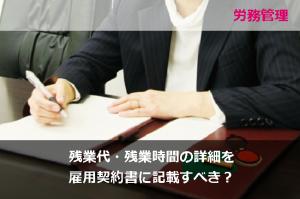 残業代・残業時間の詳細を雇用契約書に記載すべき?