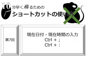 【Excelショートカット】第7回 10分早く帰るためのショートカットの使い方【日付・時間の入力】