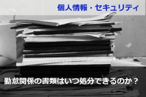 勤怠関係の書類はいつ処分できるのか?