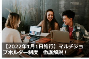 【2022年1月1日施行】65歳以上の兼業・副業者への雇用保険 マルチジョブホルダー制度 徹底解説!