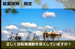 正しく自転車通勤を導入していますか?