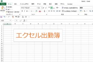 【 簡単!便利!】簡易Excel出勤簿
