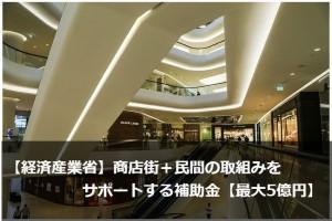 【経済産業省】商店街+民間の取組みをサポートする補助金【最大5億円】