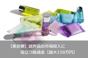 【東京都】試作品の市場投入に役立つ助成金【最大150万円】