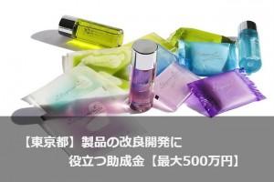 【東京都】製品の改良開発に役立つ助成金【最大500万円】