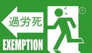 【過労死問題】は解決できる?!「残業ゼロ」は可能?!