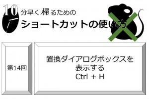 【Excelショートカット】第14回 10分早く帰るためのショートカットの使い方【置換ダイアログボックスの表示】