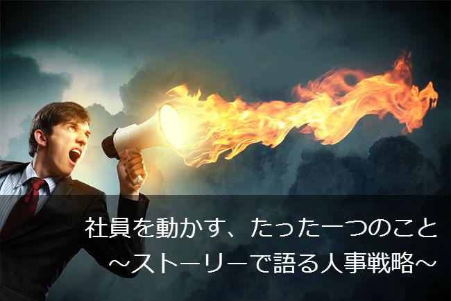 【画像】藤田が吠える(人事戦略)