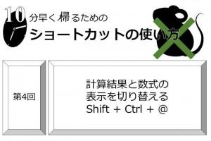 【Excelショートカット】第4回 10分早く帰るためのショートカットの使い方【数式の表示】