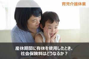 産休期間に有休を使用したとき、社会保険料はどうなるか?
