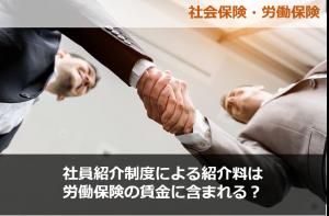 社員紹介制度による紹介料は労働保険の賃金に含まれる?