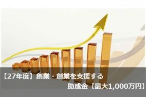 【3月初旬から!】創業・創業を支援する助成金【最大1,000万円】