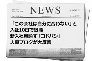 「この会社は自分に合わない」と入社10日で退職 新入社員諭す「ヨドバシ」人事ブログが大反響