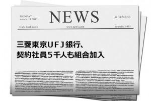 三菱東京UFJ銀行、契約社員5千人も組合加入