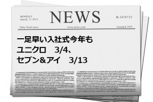 一足早い入社式今年も ユニクロ 3/4、セブン&アイ 3/13