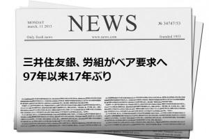 三井住友銀、労組がベア要求へ 97年以来17年ぶり