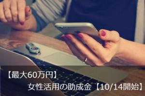 【最大60万円】女性活用の助成金【10/14開始】