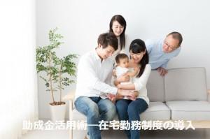 「攻める人事」の助成金―助成金を活用した在宅勤務制度の導入
